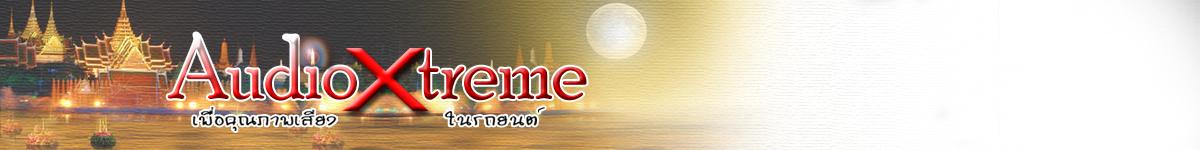 AudioXtreme Logo