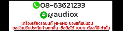ติดต่อ ซื้อ/ขาย เครื่องเสียงรถยนต์ hotline.  0819110877